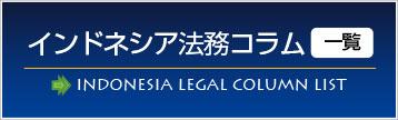 インドネシア法務コラム一覧