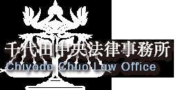 Chiyoda Chuo International 千代田中央法律事務所