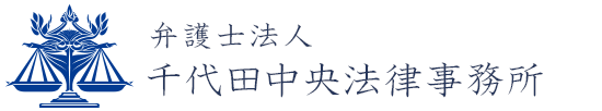 千代田中央法律事務所
